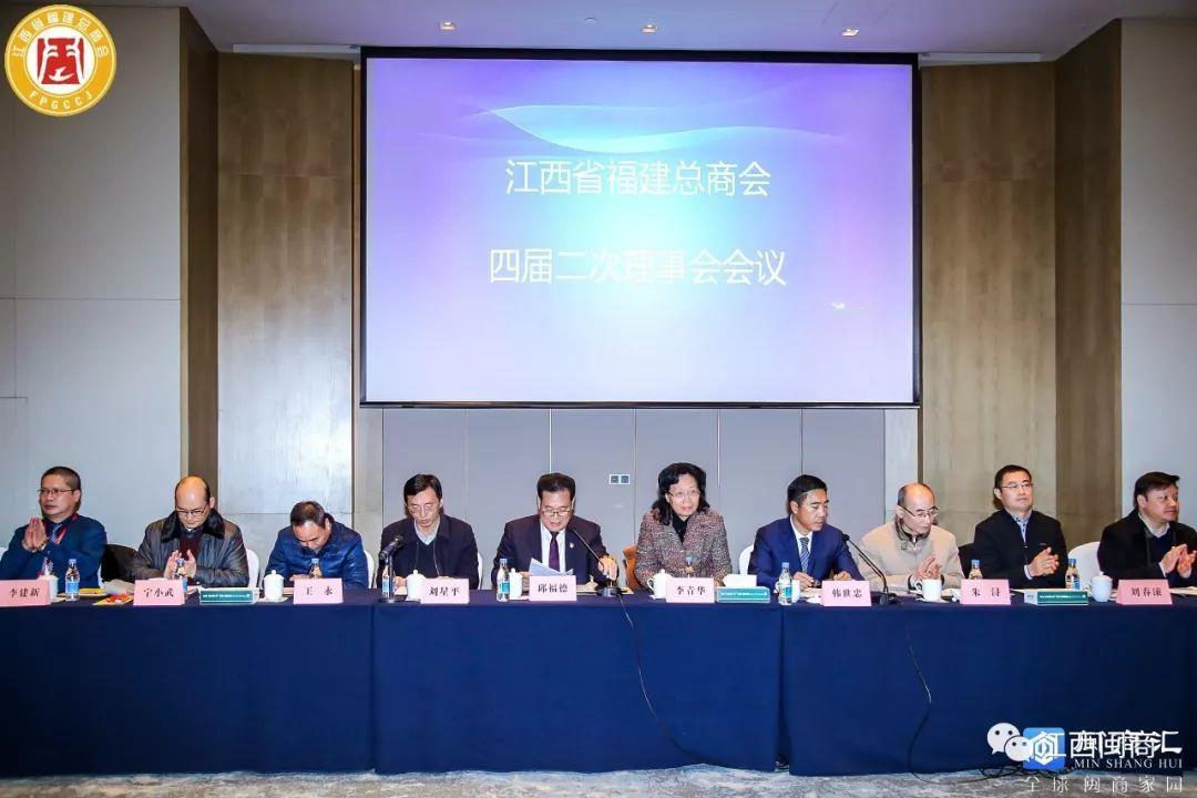 盛况空前 江西省雷火电竞app官网下载雷火APP四届二次理事会完满召开