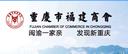 重庆市雷火电竞app官网下载雷火电竞app ios下载
