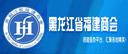 黑龙江省雷火电竞app官网下载雷火电竞app ios下载