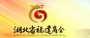 湖北省雷火电竞app官网下载雷火电竞app ios下载网