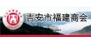吉安雷火电竞app官网下载雷火电竞app ios下载