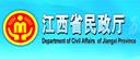 江西省民政网