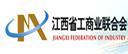 江西省工商业联合会